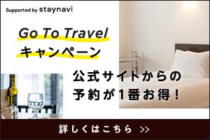 Go To Travel キャンペーン 公式サイトからの予約が1番お得!詳しくはこちら